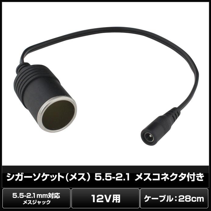 6069(1個) シガーソケット (メス) 5.5-2.1 メスコネクタ付き 28cm