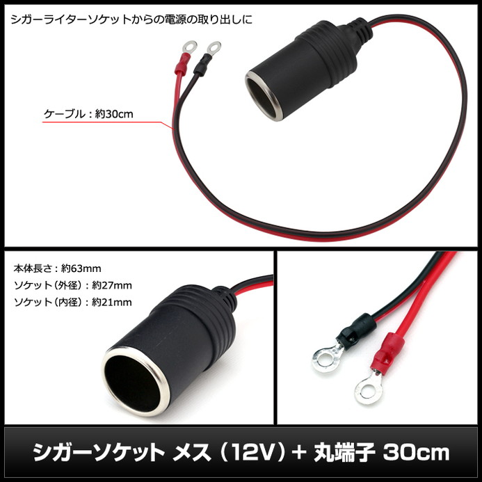 6057(10個) シガーソケット-メス 12V + 丸端子 ケーブル30cm