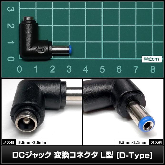 8971(1個) DCジャック 変換コネクタ(5.5-2.5mm→5.5-2.1mm) L型 [D-Type]