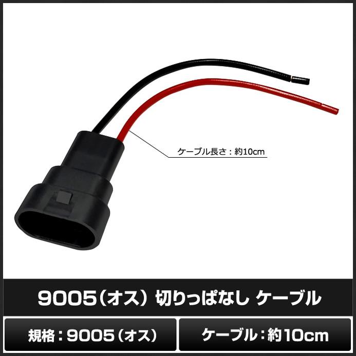 5442(1個) 9005 (オス) 切りっぱなし ケーブル 10cm