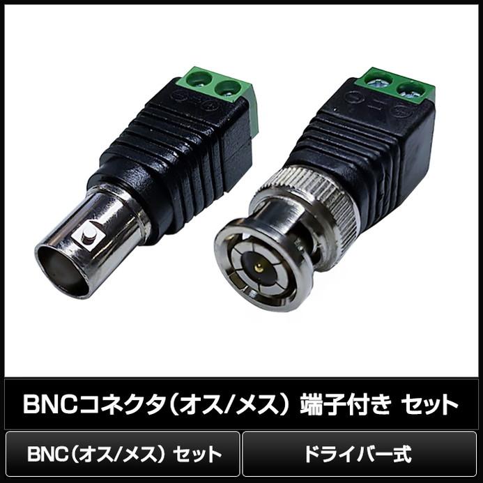 0416(2個) BNCコネクタ(オス/メス) 端子付き セット