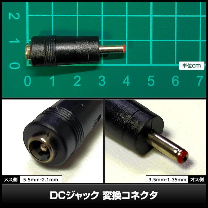 4751(1個) DCジャック 変換コネクタ 5.5-2.1mm→3.5-1.35mm