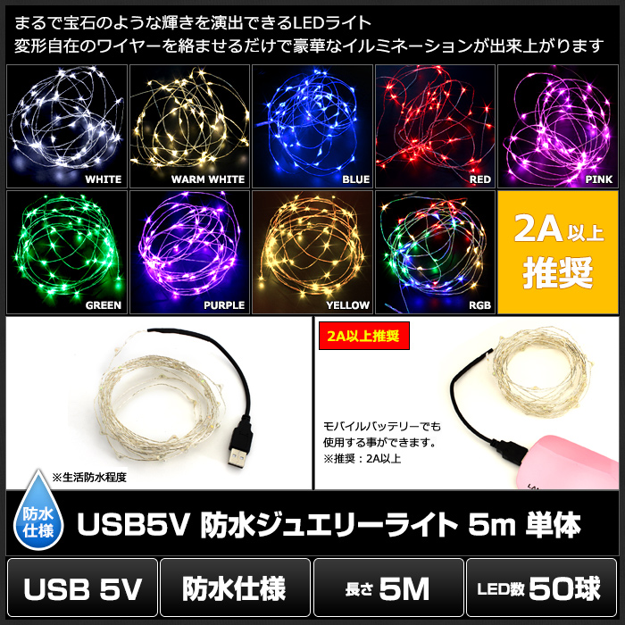 USB5V 防水ジュエリーライト単体 5m
