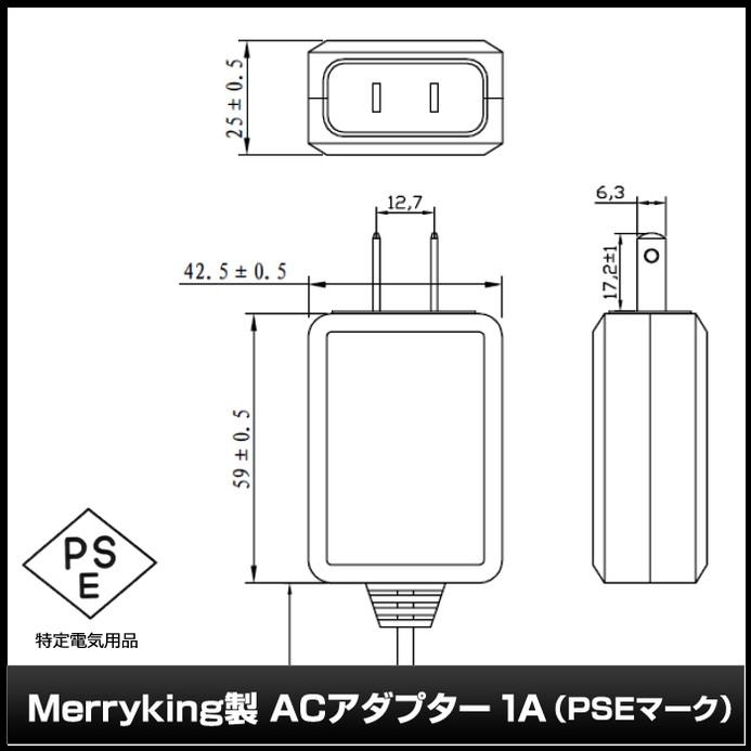 6751(100個) ACアダプタ【安心の1年保証】 1A AC100V-DC12V MKS-1201000S Merryking (PSEマーク付/RoHS対応/プラスチック製/黒ボディ)
