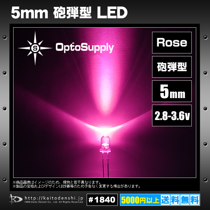 Kaito1840(500個) LED 砲弾型 5mm ROSE OptoSupply 2.2lm 30mA 15deg [OSCB4L5111A]