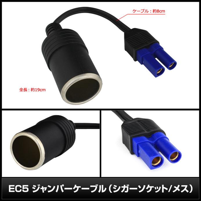 6038(1個) EC5 ジャンパーケーブル(シガーソケット/メス)