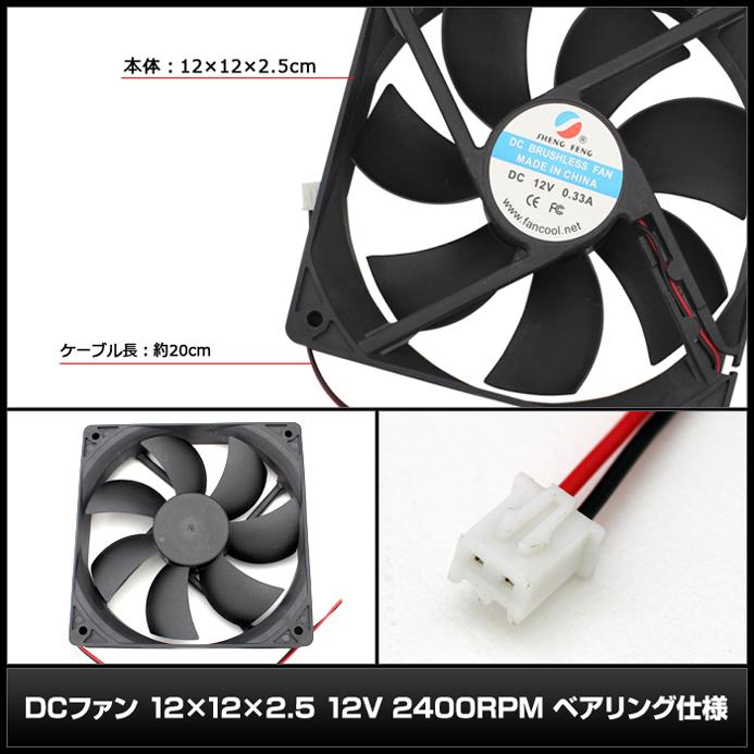 8023(10個) DCファン 12x12x2.5 (12V) 2400RPM (ベアリング仕様)