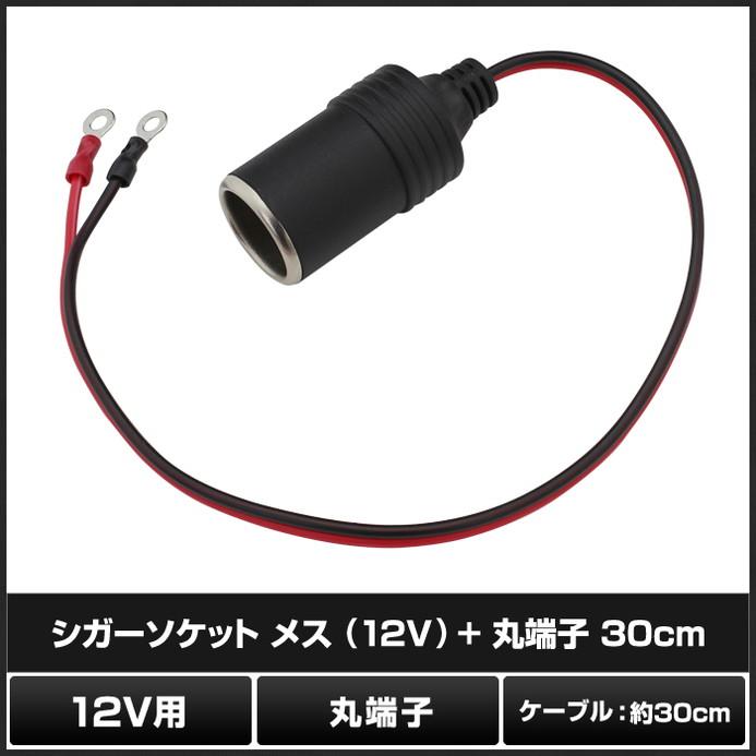 6057(50個) シガーソケット-メス 12V + 丸端子 ケーブル30cm
