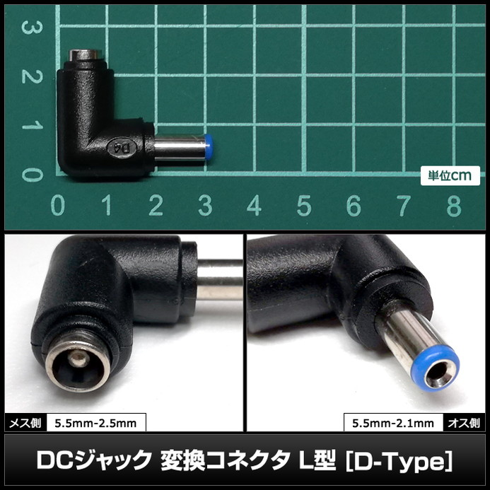 8971(10個) DCジャック 変換コネクタ(5.5-2.5mm→5.5-2.1mm) L型 [D-Type]