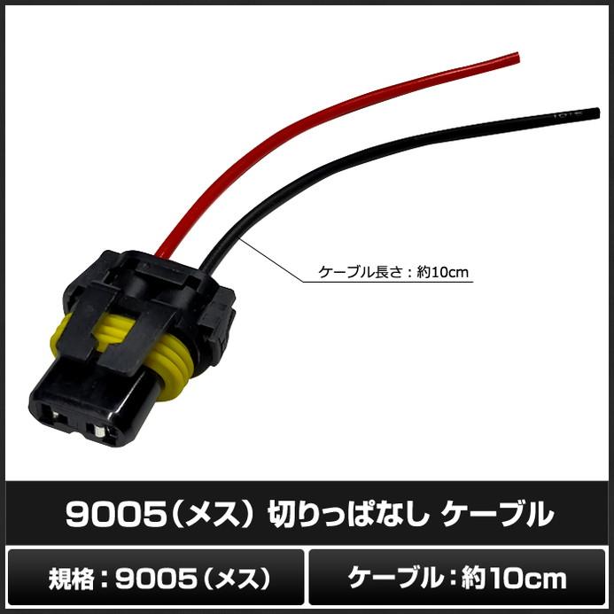 5443(1個) 9005 (メス) 切りっぱなし ケーブル 10cm
