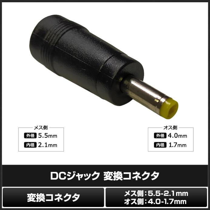 4752(1個) DCジャック 変換コネクタ 5.5-2.1mm→4.0-1.7mm
