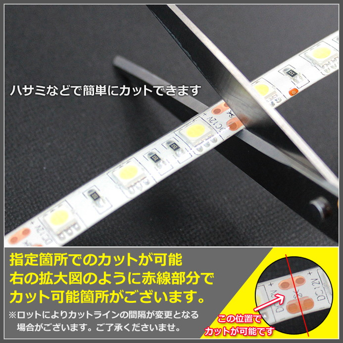 [50cm×1本] 超安12V 防水 LEDテープライト 3チップ 50cm [白ベース   ケーブル12cm]