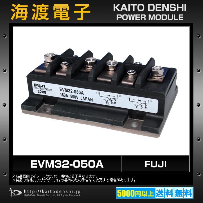 EVM32-050A (1個) パワートランジスタモジュール FUJI 【中古】