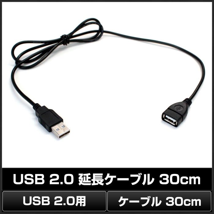 Kaito7879(50本) USB 2.0 延長ケーブル 30cm