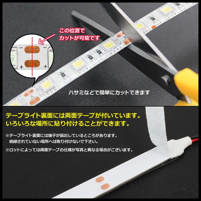 超安12V(ケーブル1.5m×1本) 防水LEDテープライト 3チップ 60cm 両端子 [白ベース]