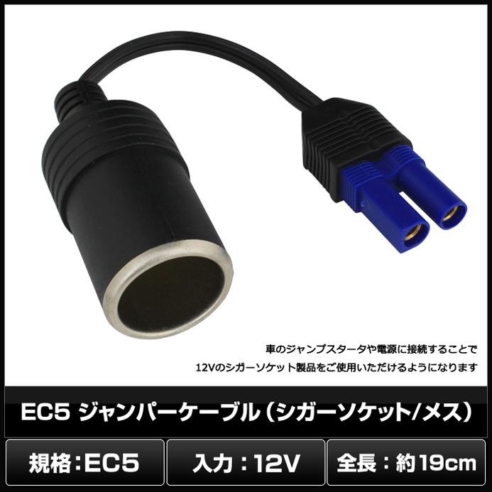 6038(10個) EC5 ジャンパーケーブル(シガーソケット/メス)