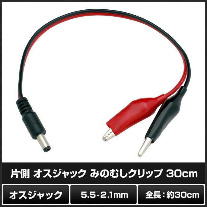 7549(1個) 片側 オスジャック(5.5-2.1mm) みのむしクリップ 30cm