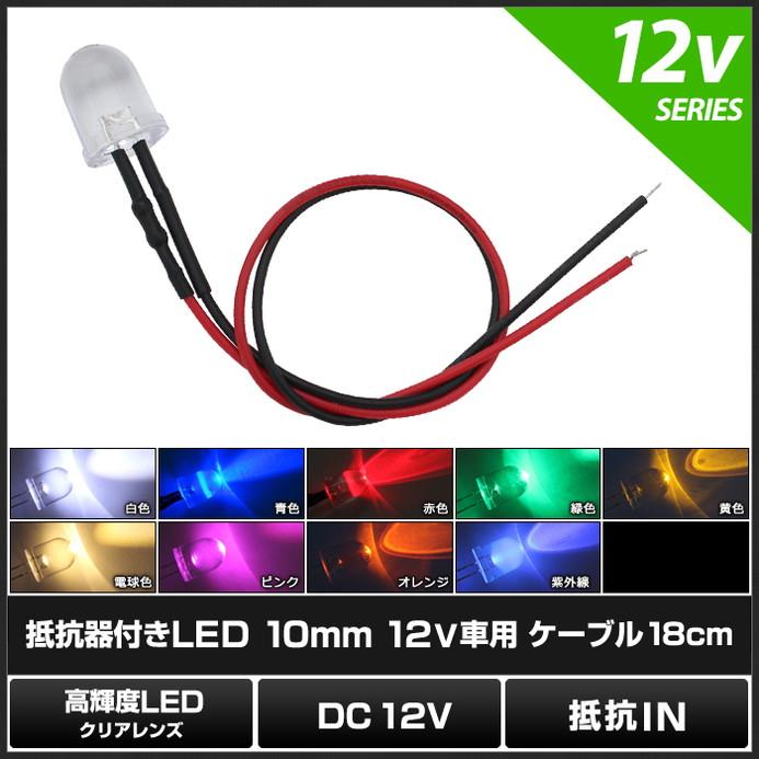 【10個】LED 10mm 砲弾型 12V抵抗付き クリアレンズ (ケーブル18cm)