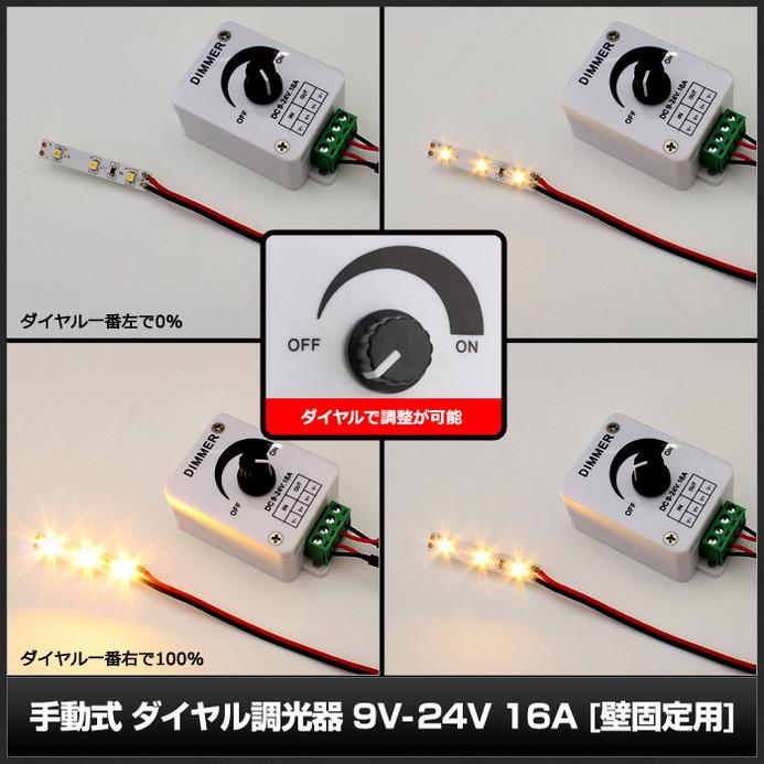 6925(1個) 単色LEDテープライト用 手動式 ダイヤル調光器 9V-24V 16A [壁固定用]