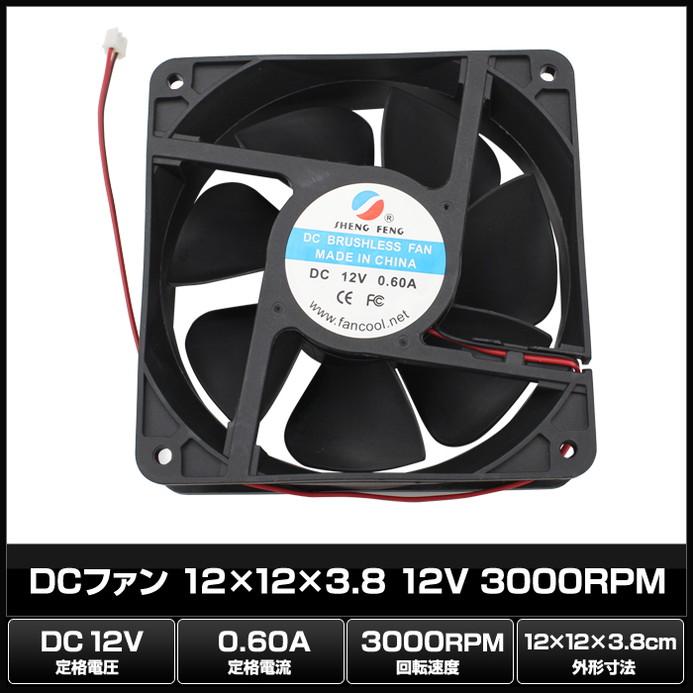 8024(10個) DCファン 12x12x3.8 (12V) 3000RPM