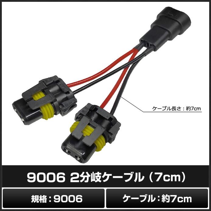 5444(1個) 9006 2分岐ケーブル 7cm