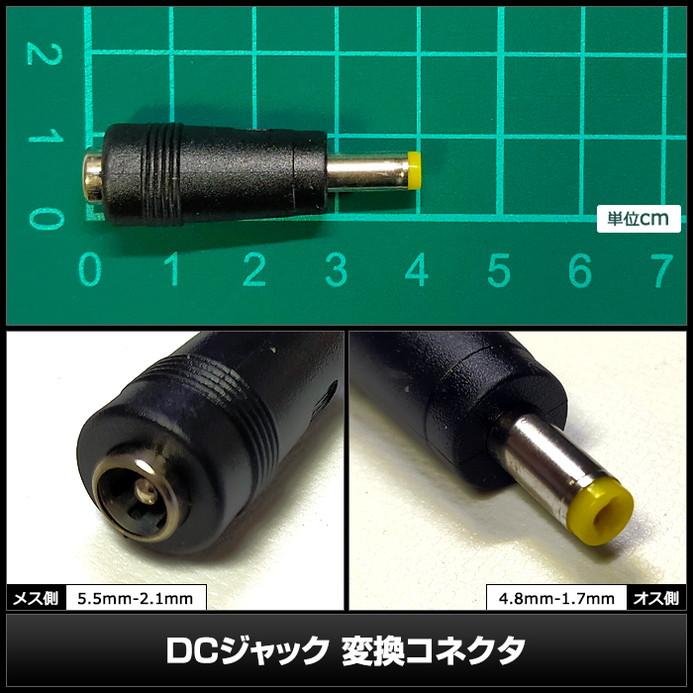 4753(1個) DCジャック 変換コネクタ 5.5-2.1mm→4.8-1.7mm