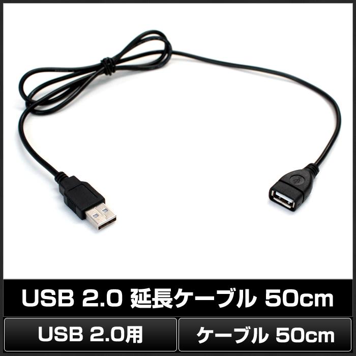 Kaito7880(1本) USB 2.0 延長ケーブル 50cm