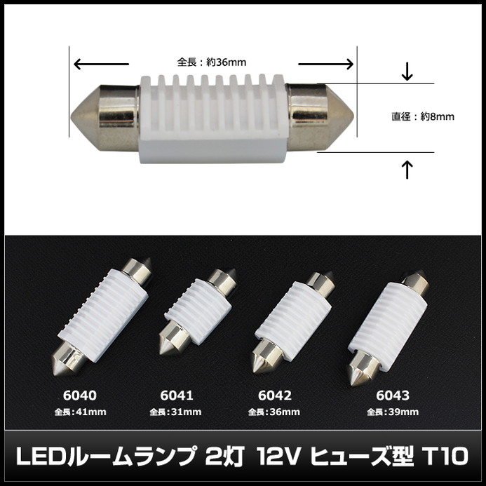 Kaito6042(2個) ルームランプ2灯 (幅36mm/高さ約10mm) 白色 12V ヒューズ型