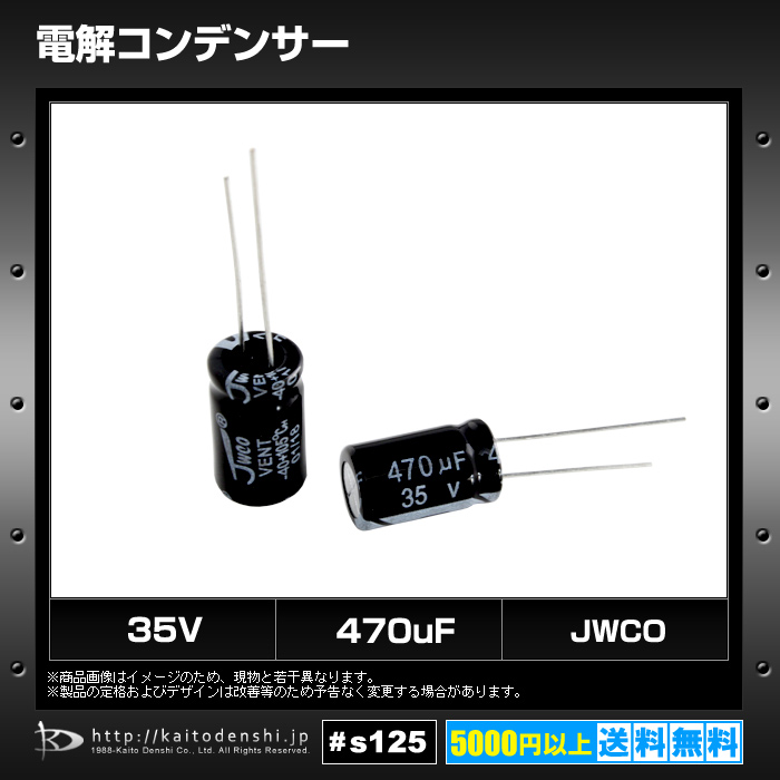 [s125] 電解コンデンサー 35V 470uF 10x17 [JWCO] (100個)