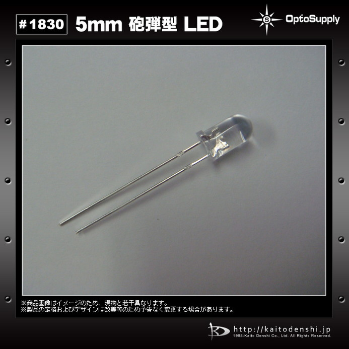 Kaito1830(500個) LED 砲弾型 5mm Purple OptoSupply 7000-8400mcd 30mA 15deg [OSK7DL5111A]