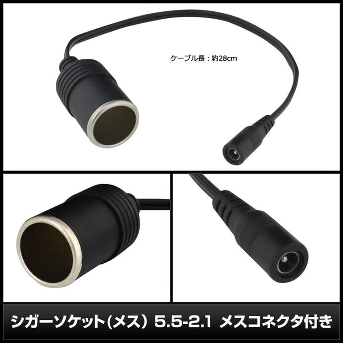 6069(50個) シガーソケット (メス) 5.5-2.1 メスコネクタ付き 28cm
