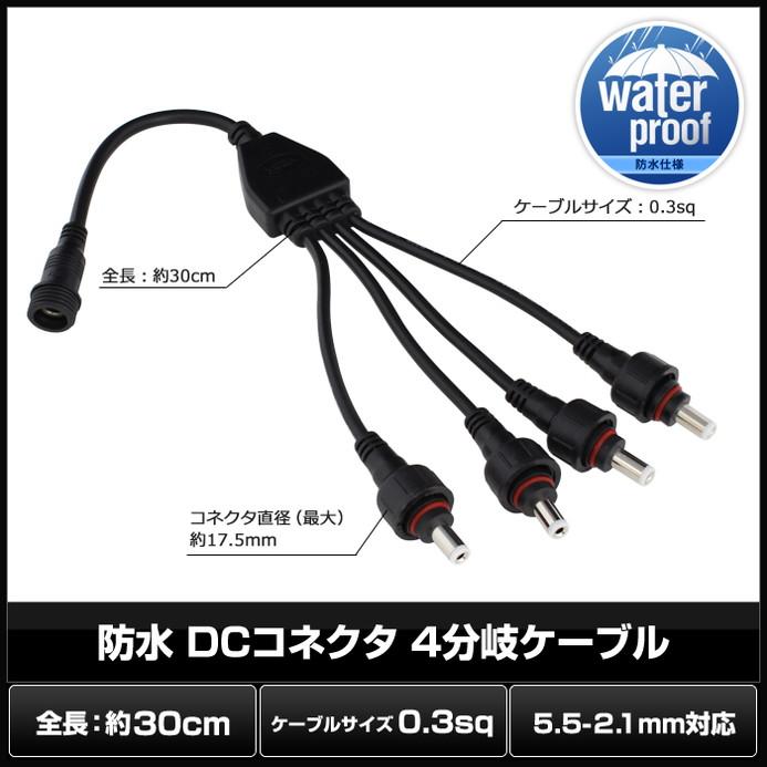 6864(1個) 防水/IP65 DCコネクタ (5.5-2.1mm対応) 4分岐ケーブル