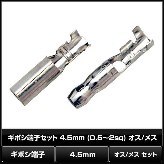 8985(100セット) ギボシ端子セット 4.5mm (0.5〜2sq) オス/メス