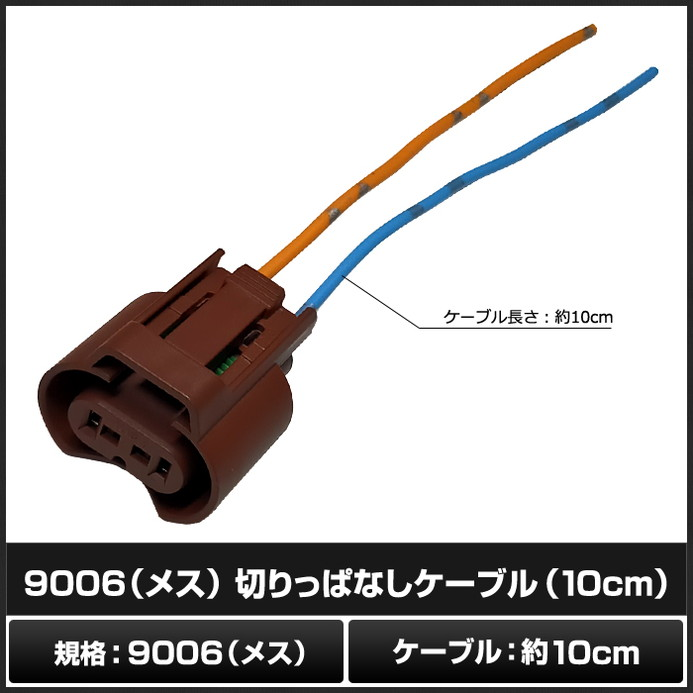 5445(1個) 9006 (メス) 切りっぱなしケーブル 10cm