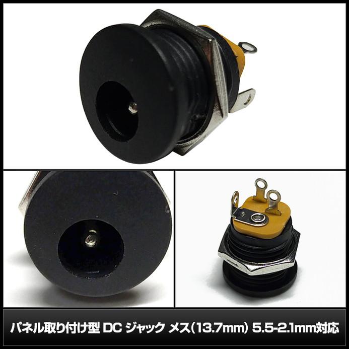 8996(10個) パネル取り付け型 DCジャック メス(13.7mm) 5.5-2.1mm対応