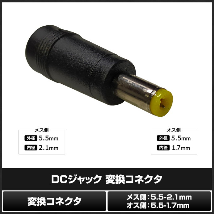 4754(1個) DCジャック 変換コネクタ 5.5-2.1mm→5.5-1.7mm