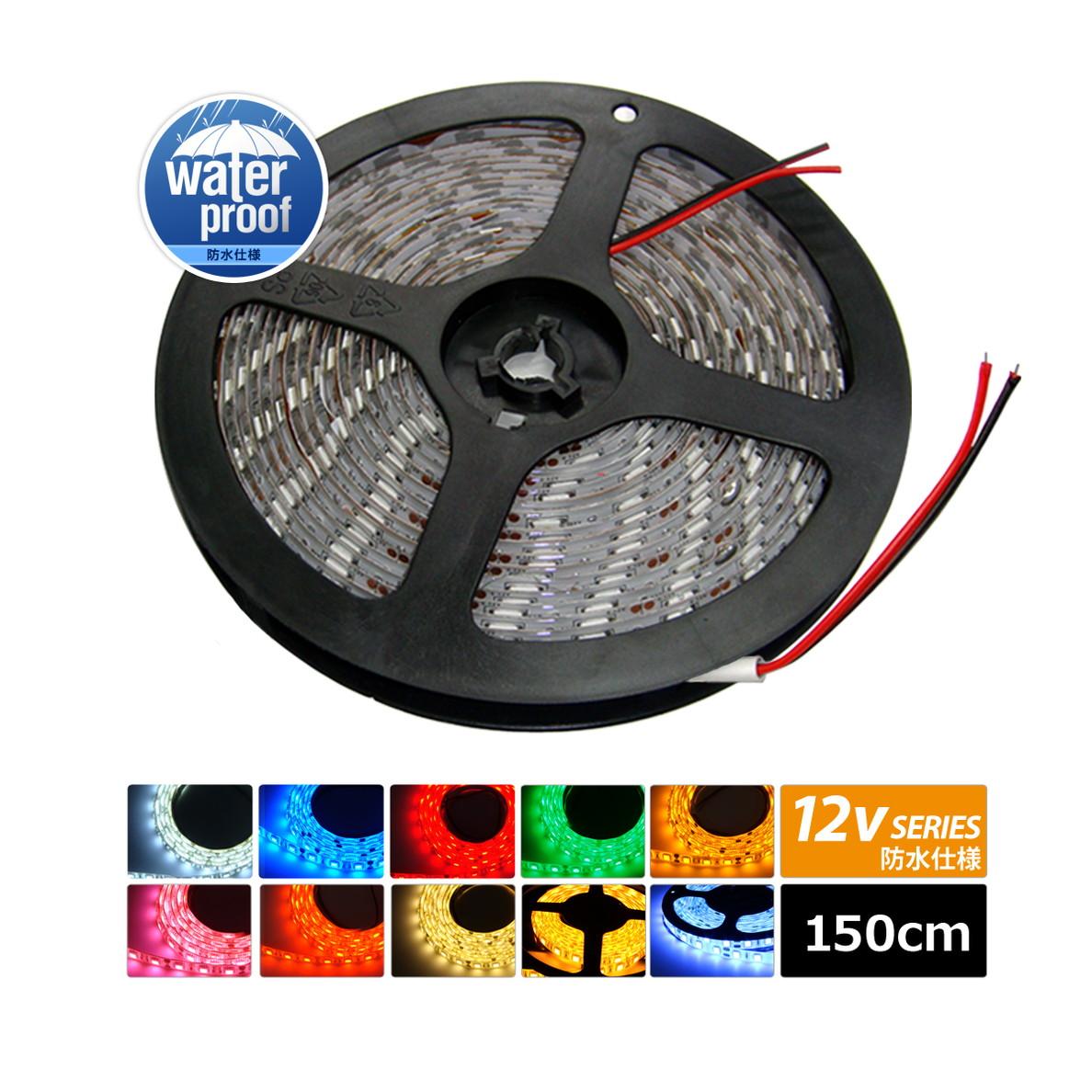 [150cm×1本] 超安12V 防水 LEDテープライト 3チップ 150cm [白ベース   ケーブル12cm]