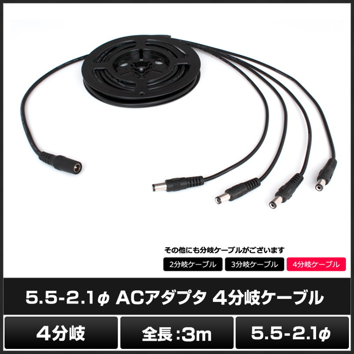 Kaito6144(50本) ACアダプタ4分岐ケーブル  5.5-2.1φ [3m]