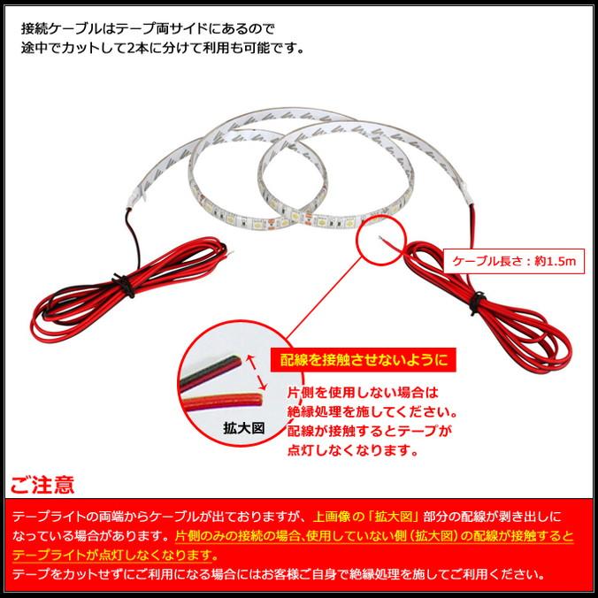 超安12V(ケーブル1.5m×1本) 防水LEDテープライト 3チップ 120cm 両端子 [白ベース]