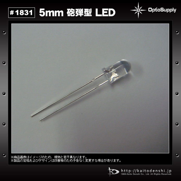 Kaito1831(100個) LED 砲弾型 5mm Fluorescent Green OptoSupply 20000-22000mcd 30mA 15deg [OSG74L5111A]