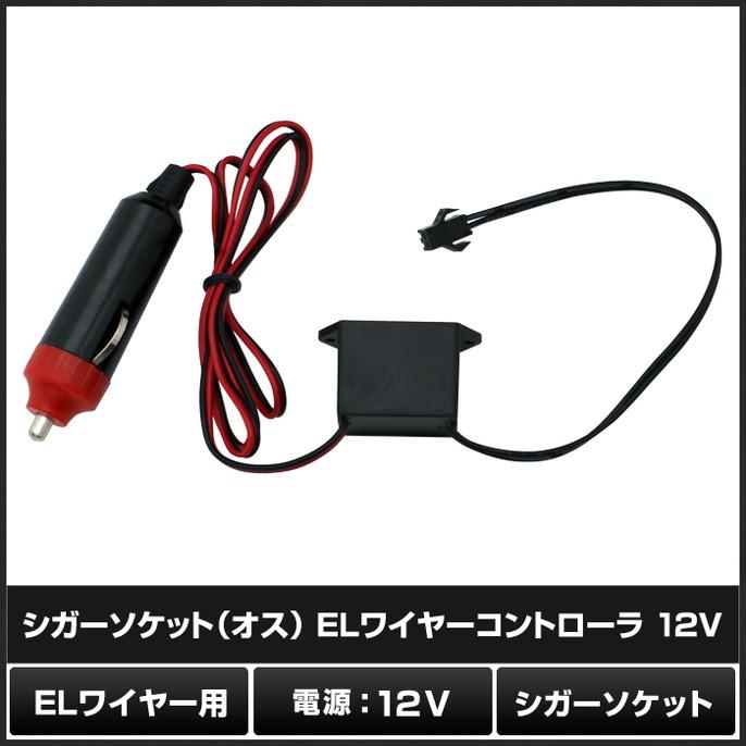 6067(1個) シガーソケット(オス) ELワイヤーコントローラ 12V