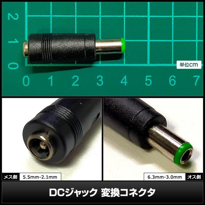4755(1個) DCジャック 変換コネクタ 5.5-2.1mm→6.3-3.0mm