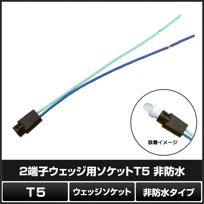 Kaito5950(2個) T5 2端子 シングルソケット