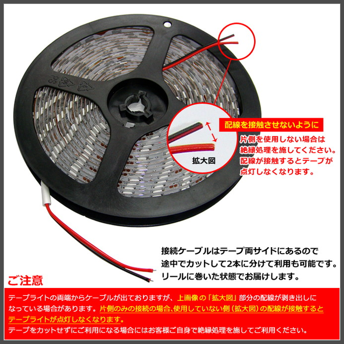 [200cm×1本] 超安12V 防水 LEDテープライト 3チップ 200cm [白ベース | ケーブル12cm]