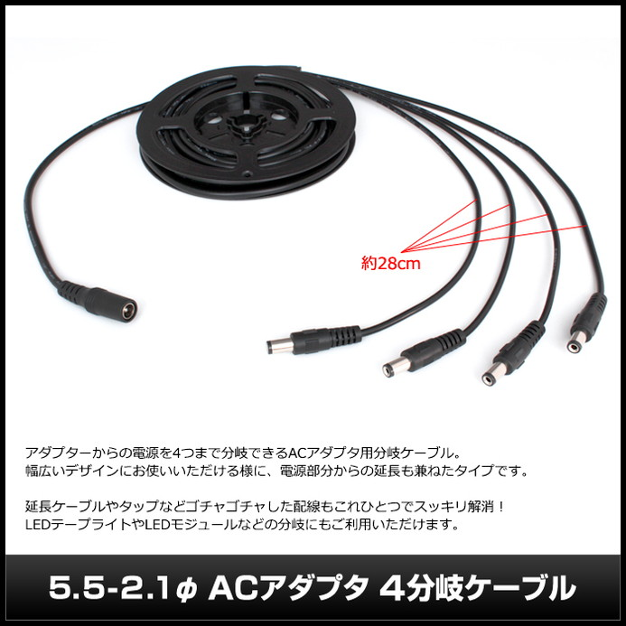 Kaito6144(100本) ACアダプタ4分岐ケーブル  5.5-2.1φ [3m]