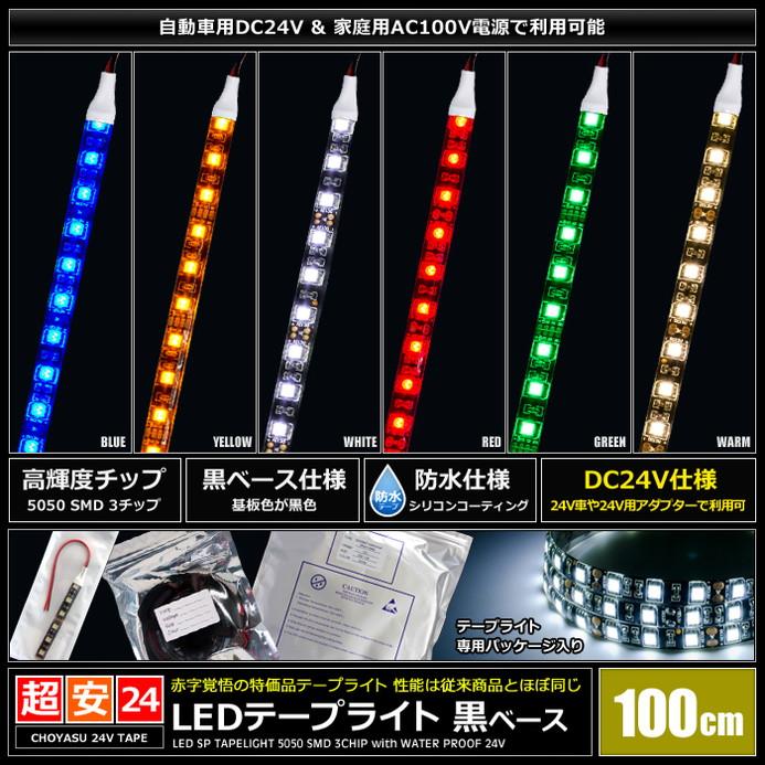 超安24V(1本) 防水LEDテープライト 3チップ 100cm [黒ベース   ケーブル12cm]