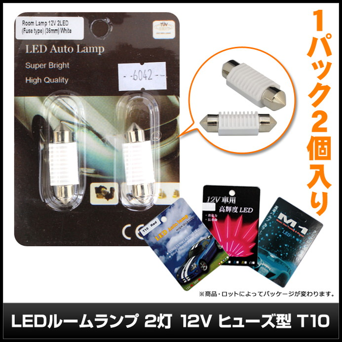 Kaito6042(100個) ルームランプ2灯 (幅36mm/高さ約10mm) 白色 12V ヒューズ型