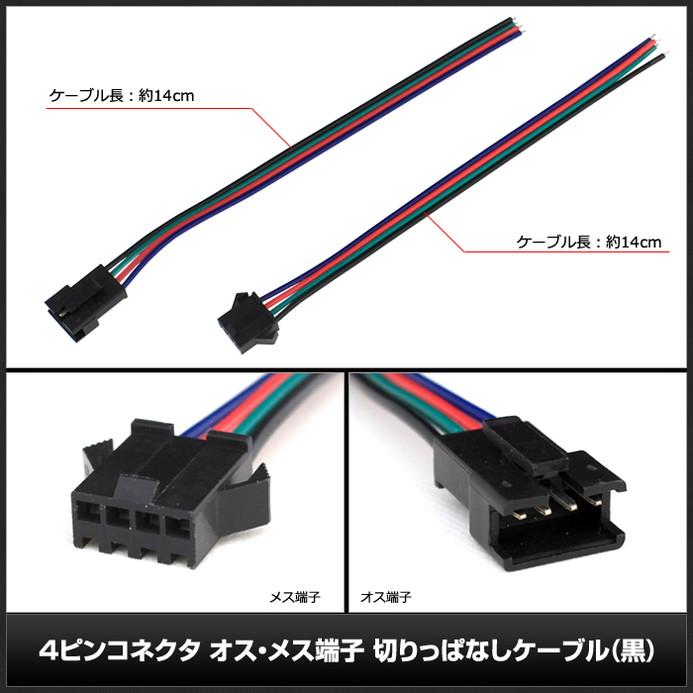 Kaito7502(1set) 4ピンコネクタ オス・メス端子 切りっぱなしケーブル (黒)