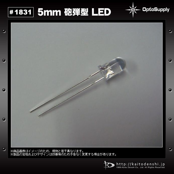 Kaito1831(1000個) LED 砲弾型 5mm Fluorescent Green OptoSupply 20000-22000mcd 30mA 15deg [OSG74L5111A]