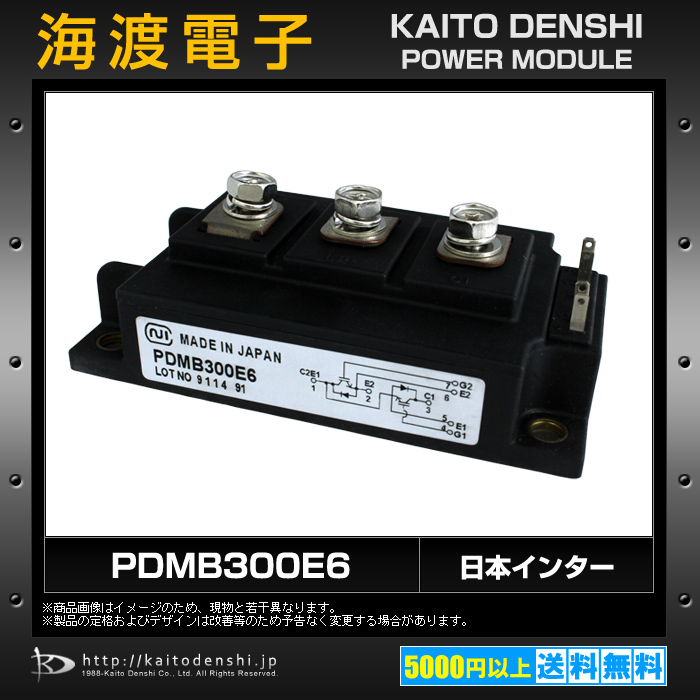 PDMB300E6 (1個) パワーモジュール 日本インター 【中古】